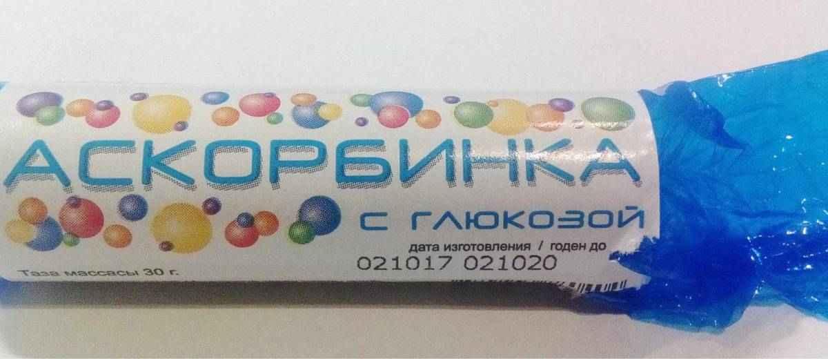 Аскорбиновая кислота для чего нужна организму (витамин C)