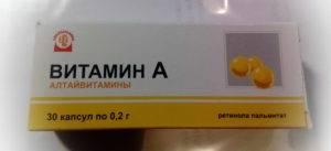Фото витамин a