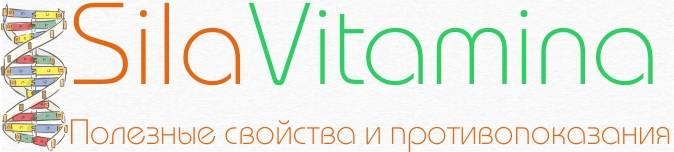Сила Витамина