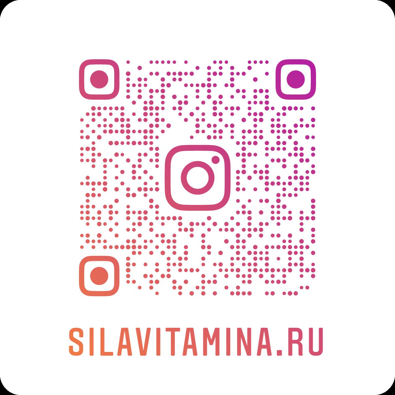 Мы в инстаграм silavitamina